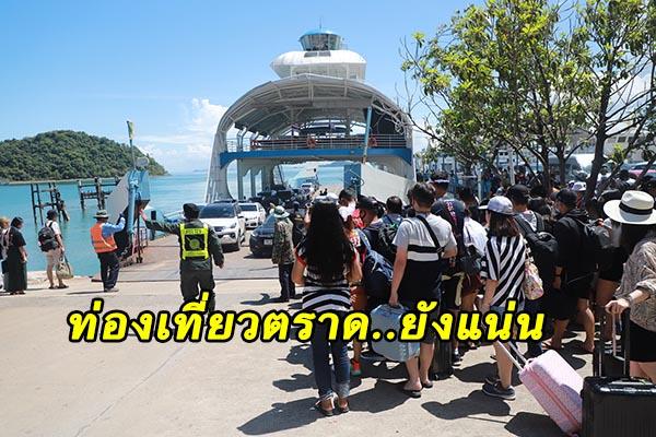 ท่องเที่ยวตราดยังแน่น! หยุดยาวครั้งนี้นักท่องเที่ยวมากกว่าหยุดยาวเข้าพรรษา เชื่อเงินสะพัดกว่า 300 ล้าน