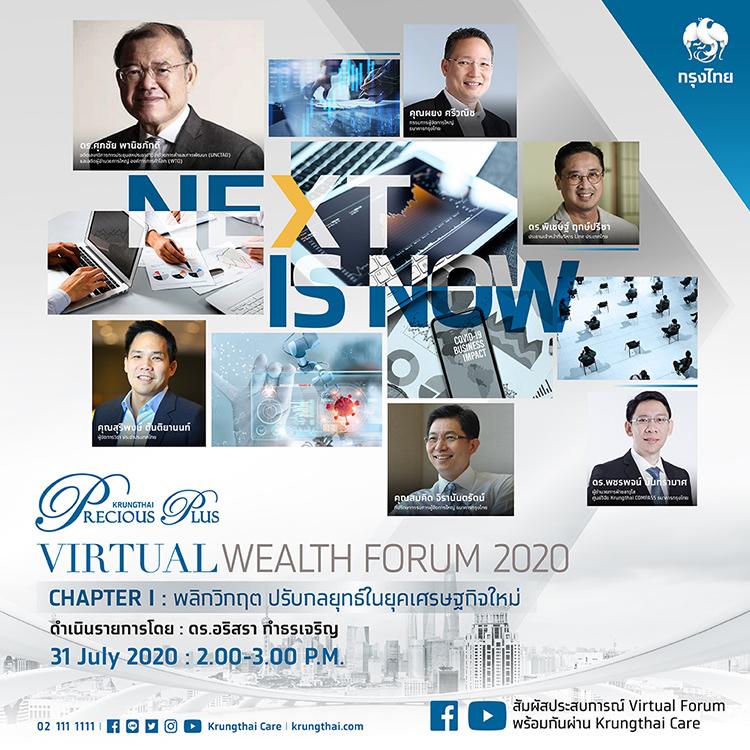 """เพราะอนาคต...มาไวกว่าที่คิด  Krungthai Precious Plus presents """"NEXT IS NOW : พลิกวิกฤต ปรับกลยุทธ์ในยุคเศรษฐกิจใหม่"""""""