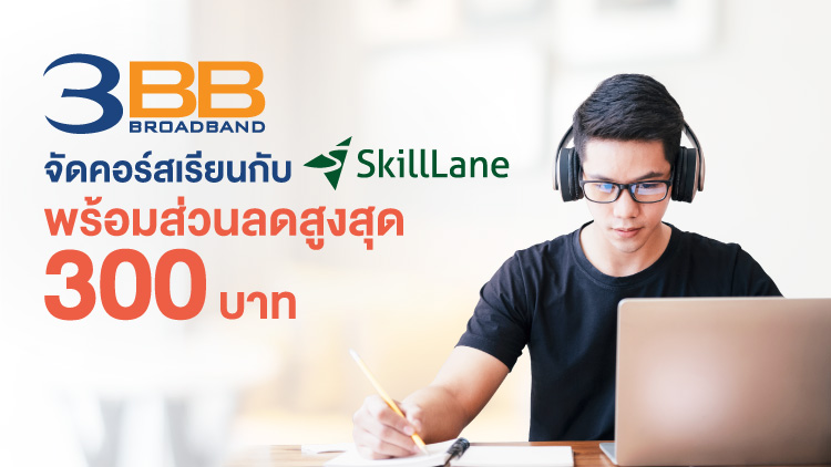 3BB จัดคอร์สเรียนกับ SkillLane สนับสนุนพัฒนาความรู้ออนไลน์ พร้อมส่วนลดสูงสุด 300 บาท