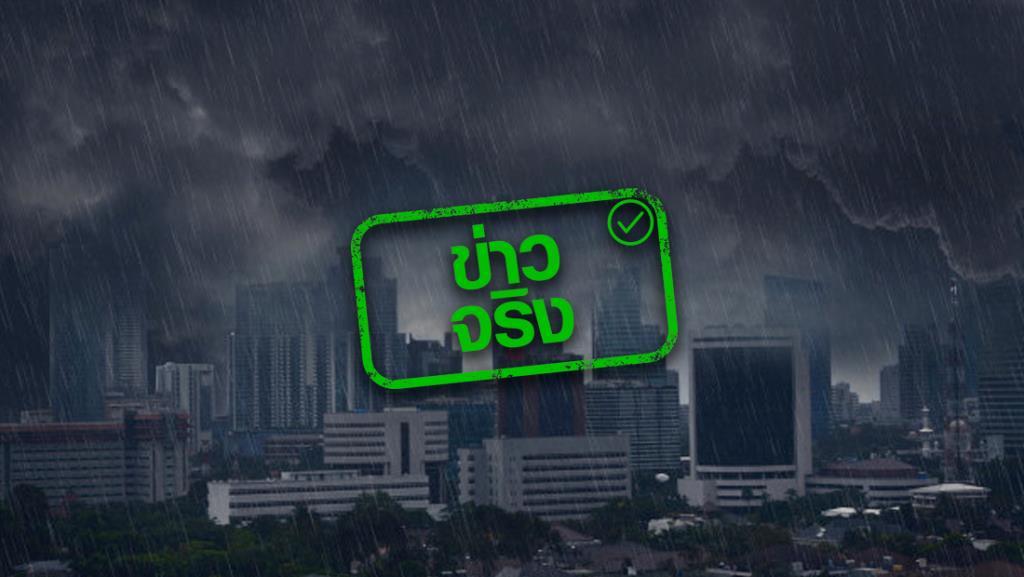 ข่าวจริง! กรมอุตุฯ เตือน วันที่ 27–31 ก.ค. 63 มีฝนตกหนักในหลายพื้นที่