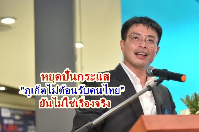 """นายกสมาคมโรงแรมไทยภาคใต้วอนหยุดปั่นกระแส""""ภูเก็ตไม่ต้อนรับคนไทย"""" ย้ำไม่ใช่เรื่องจริง"""