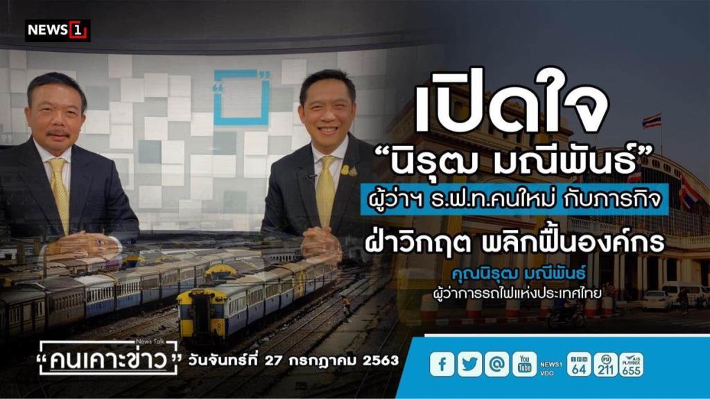 ผู้ว่าฯ ร.ฟ.ท.คนใหม่ เผยเป้าหมายดันไทยเป็นผู้ให้บริการทางรางดีที่สุดในอาเซียน ภายในปี 2570