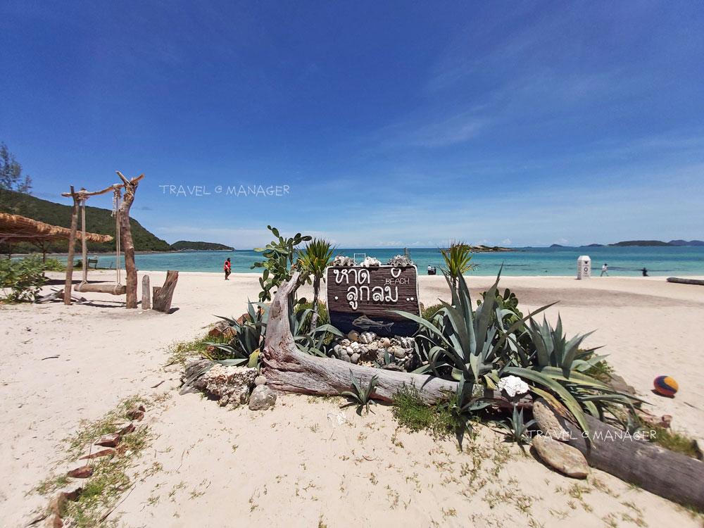 หาดลูกลม หาดยอดฮิตของนักท่องเที่ยว
