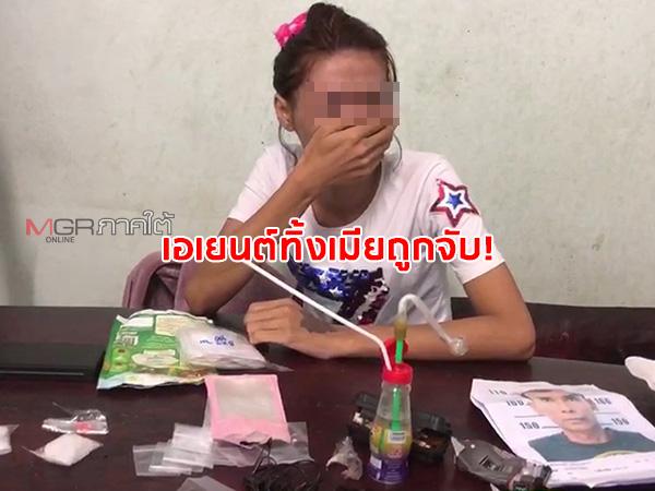 บุกค้นบ้านเอเยนต์ค้ายาชานเมืองหาดใหญ่ ตัวการไหวตัวหลบหนีทิ้งเมียถูกจับแทน