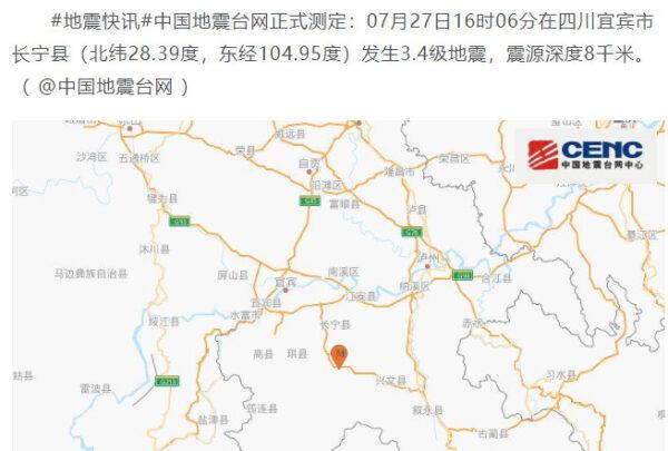 ศูนย์เครือข่ายแผ่นดินไหวแห่งจีนเผยเหตุแผ่นดินไหวเมื่อเวลา 16.00 น. ของวันจันทร์(27 ก.ค.) บริเวณแยงซีเกียงตอนบน ขนาดความแรง 3.4 ริกเตอร์ ความลึก 8 กิโลเมตร