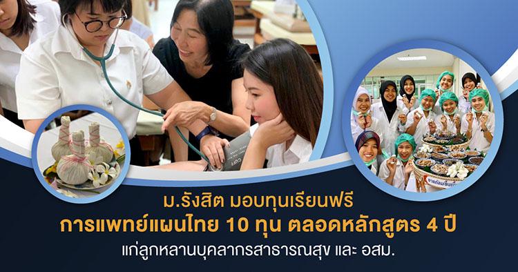 ม.รังสิต มอบทุนเรียนฟรีการแพทย์แผนไทย 10 ทุน ตลอดหลักสูตร4 ปี แก่ลูกหลานบุคลากรสาธารณสุข และ อสม.