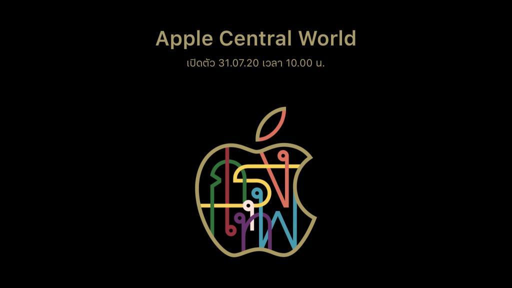 Apple Central World เตรียมเปิด 31 ก.ค.นี้