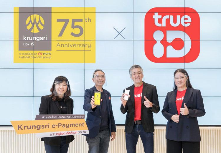 ทรูไอดี จับมือ กรุงศรีฯ ดู ทรูไอดี อัลติเมท ฟรี 30 วัน เมื่อใช้ Krungsri e-Payment