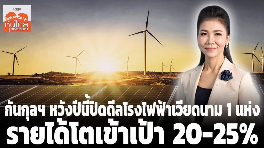 กันกุลฯ หวังปีนี้ปิดดีลโรงไฟฟ้าเวียดนาม 1 แห่ง-รายได้โตเข้าเป้า 20-25%