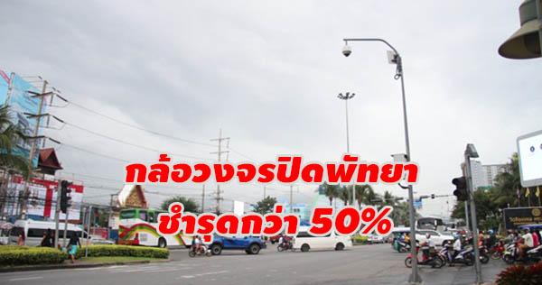 นายกเมืองพัทยา รับกล้องวงจรปิดกว่า 2,000 จุดทั่วเมืองชำรุดกว่า 50% เร่งทุ่มงบแก้ไข