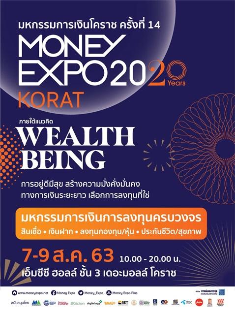 Money Expo Korat 2020 ระหว่าง 7-9 ส.ค. 2563 ที่ เดอะมอลล์ โคราช