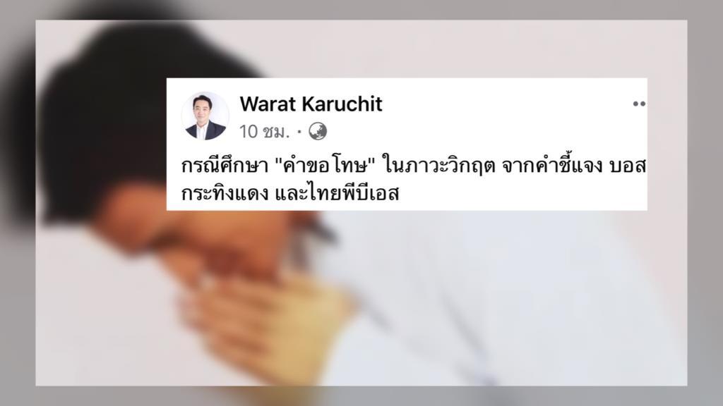 """นักวิชาการ วิเคราะห์ """"คำขอโทษ"""" จาก 2 เหตุดัง เชื่อขอโทษเร็วจบเร็ว คนไทยพร้อมอภัย"""