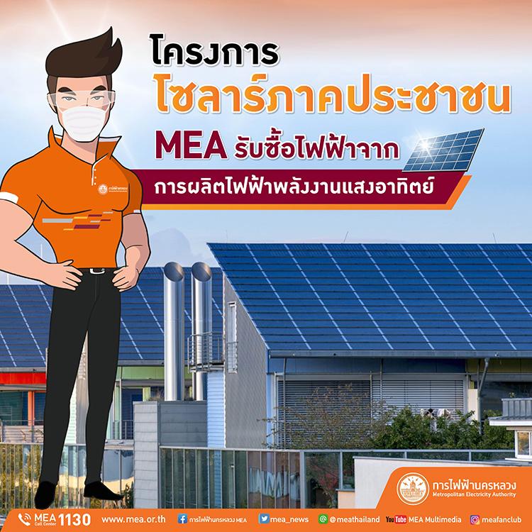 MEA เปิดรับสมัครโครงการโซลาร์ภาคประชาชน