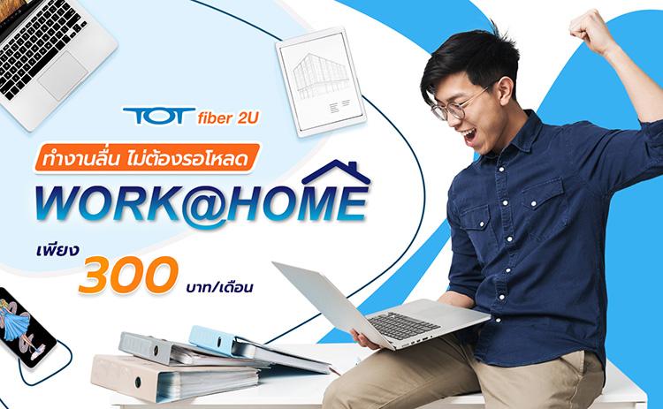 TOT fiber 2U กับแพ็กเกจ Work@Home และ eService ตัวช่วยที่ให้คุณจัดการชีวิตได้ง่ายขึ้น ทำงานสะดวก แบบเน็ตเร็ว ไม่มี