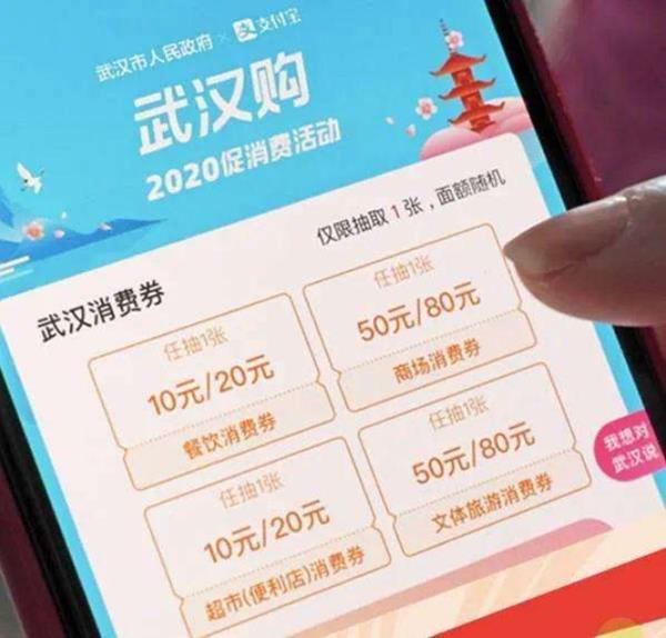 รัฐบาลท้องถิ่นอู่ฮั่นแจกบัตรกำนัลเงินสดทางออนไลน์ให้ประชาชนไปจับจ่ายซื้อสินค้ากระตุ้นเศรษฐกิจ (ภาพ Wanda News)
