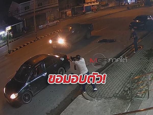มีเงื่อนไข! 3 ผู้ต้องหากระหน่ำยิงโหดกลางเมืองลุงอยากมอบตัวหลังศาลอนุมัติหมายจับ แต่ต้องได้ประกันตัว