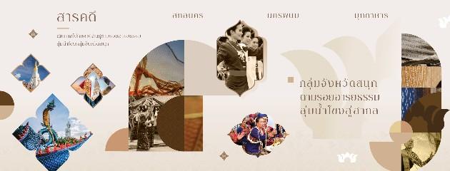 """""""ชน ชาติ พันธุ์"""" สารดีตามรอยอารยธรรมลุ่มน้ำโขง 12 ตอน ย้อนรอยเส้นทาง รู้กว้างชาติพันธุ์ วารวันโลกเปลี่ยน"""