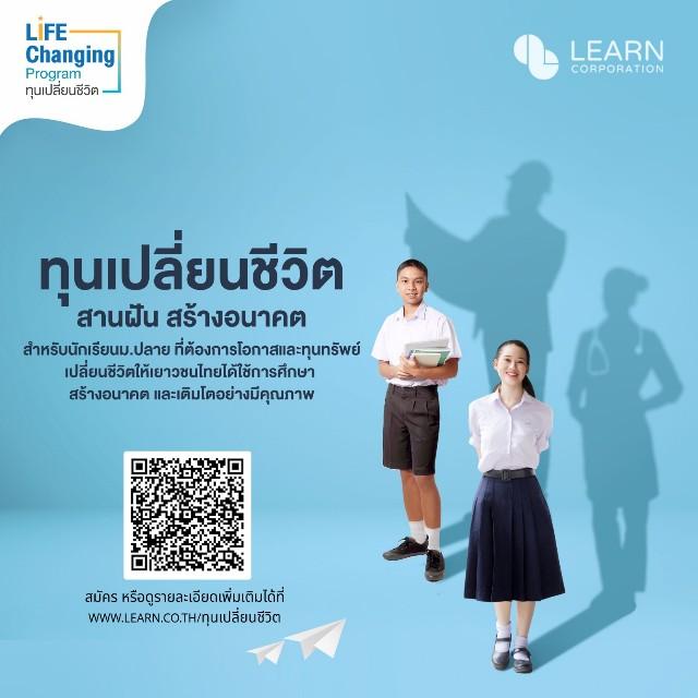 โครงการ 'ทุนเปลี่ยนชีวิต' โดย  เลิร์น คอร์ปอเรชั่น  สานฝัน สร้างโอกาสให้เด็กไทยวัยมัธยม