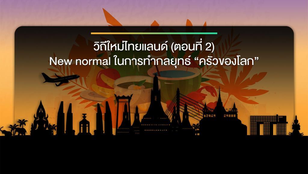 วิถีใหม่ไทยแลนด์ (ตอนที่ 2) / ดร.กฤษฎา เสกตระกูล