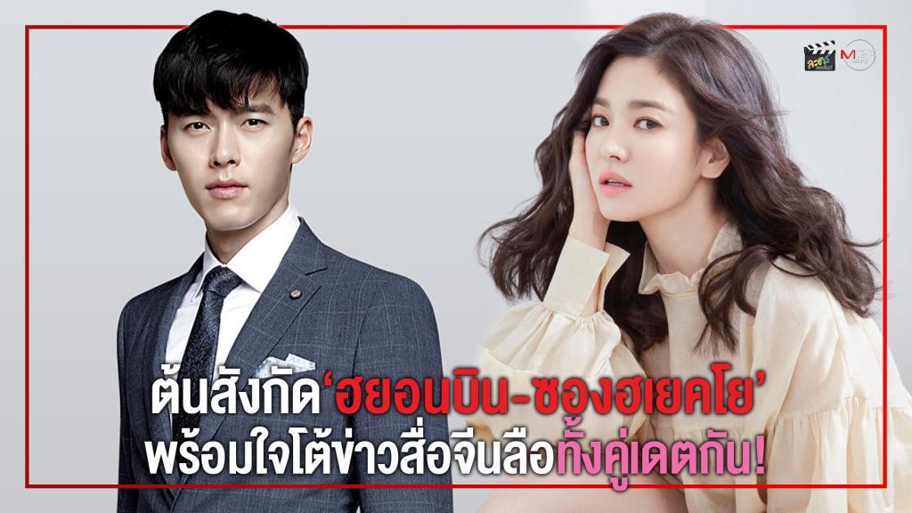 """ต้นสังกัด """"ซองฮเยคโย-ฮยอนบิน"""" ปฏิเสธข่าวลือทั้งคู่ออกเดตกัน"""