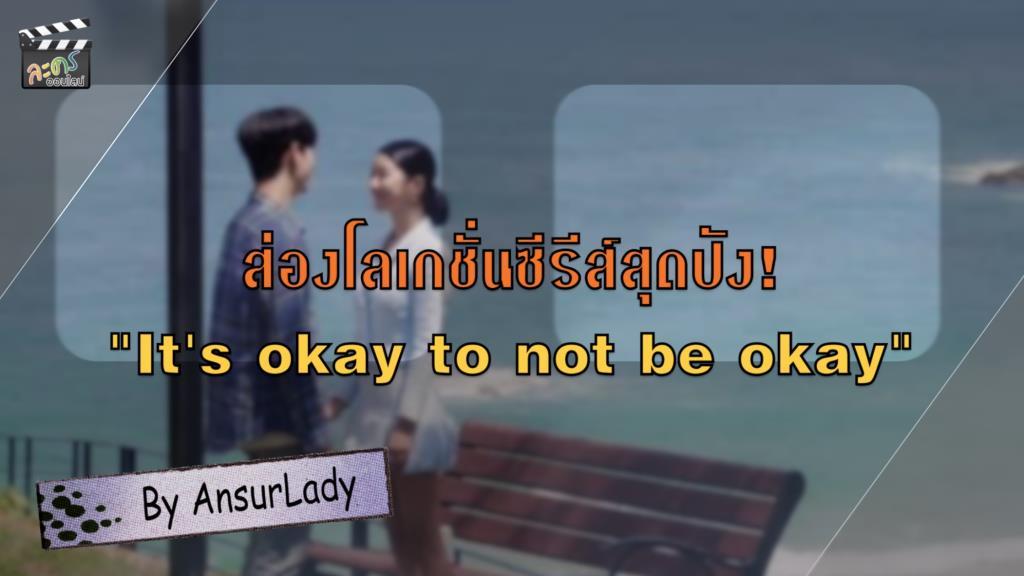 """(คลิป) ส่องโลเกชั่นซีรีส์สุดปัง! """"It's okay to not be okay"""""""