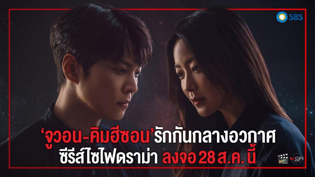 """""""จูวอน-คิมฮีซอน"""" รักกันกลางอวกาศ ซีรีส์ไซไฟดราม่า ลงจอ 28 ส.ค."""