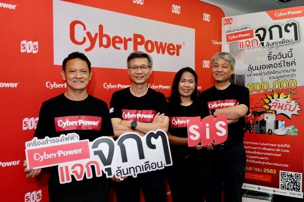 """CyberPower ฉลองก้าวสู่ปีที่ 11 ทุ่มงบกว่าครึ่งล้าน!!  อัดแคมเปญ """"เครื่องสำรองไฟฟ้า CyberPower แจกจุกๆ ลุ้นทุกเดือน"""" คืนกำไรให้ลูกค้า"""