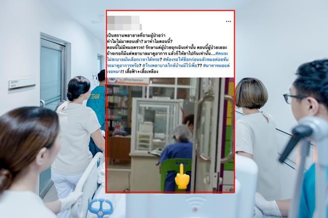 รอมอบกระเช้า! ญาติคนไข้โวยพาผู้ป่วยพบแพทย์กลางดึก เจอพยาบาลถามทำไมไม่พามาตอนกลางวัน ก่อนถ่ายรูปโพสต์ประจานในเน็ต