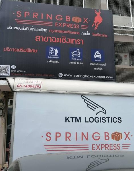 """SPRING BOX EXPRESS ""ขยายสาขาฉะเชิงเทรา รับธุรกิจขนส่งด่วนโตต่อเนื่องหลังโควิด-19 คลี่คลาย"