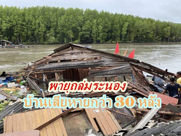 พายุกระหน่ำระนองทำบ้านเรือนชาวบ้านเสียหายกว่า 30 หลัง