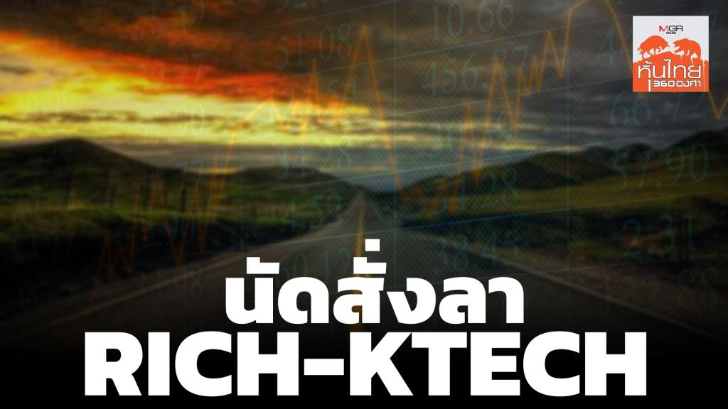 นัดสั่งลา RICH-KTECH / สุนันท์ ศรีจันทรา