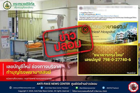 ข่าวปลอม! เลขบัญชีใหม่ ช่องทางบริจาค ทำบุญโรงพยาบาลสงฆ์