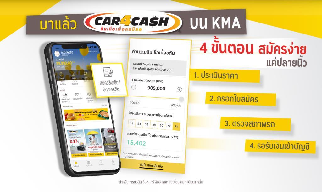 คาร์ ฟอร์ แคชเปิดบริการสินเชื่อเพื่อคนมีรถบนแอป KMA