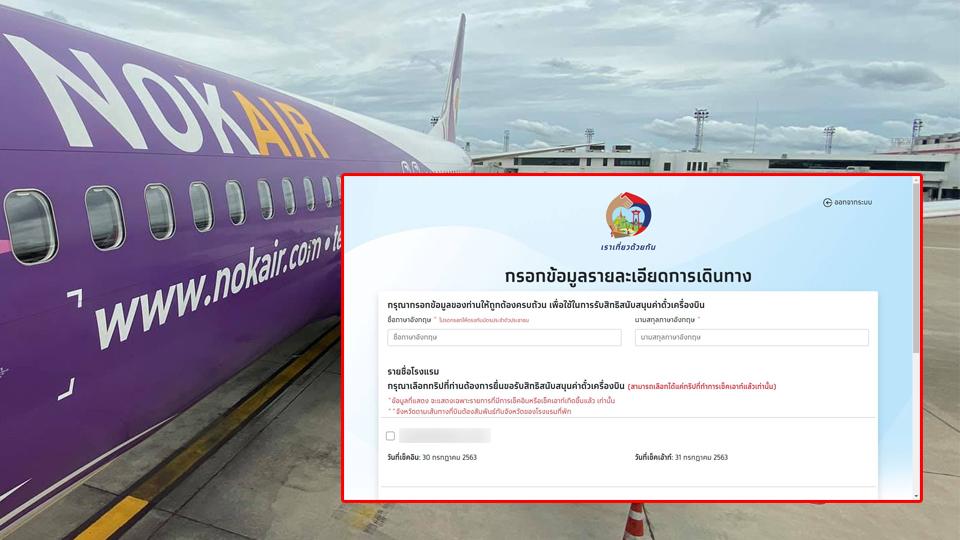 """เปิดระบบแล้ว! รัฐบาลคืนค่าตั๋วเครื่องบิน """"เราเที่ยวด้วยกัน"""" 40% สูงสุด 1,000 มีแค่ 2 ล้านสิทธิ์"""