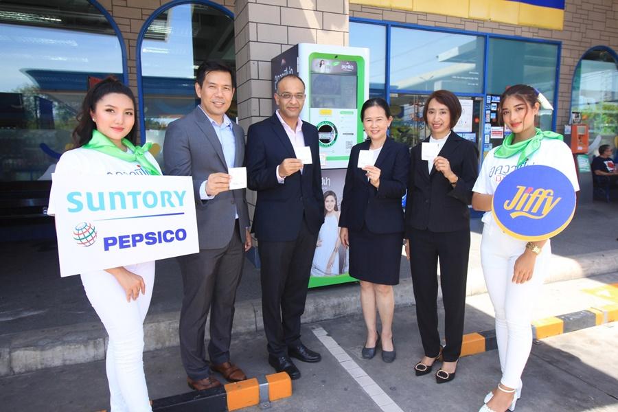 ซันโทรี่ เป๊ปซี่โค เบเวอเรจ (ประเทศไทย) จับมือ จิฟฟี่ เปิดตัวโครงการรีไซเคิลขวด PET