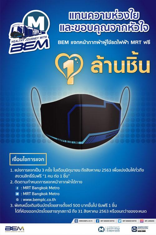 BEM แจกหน้ากากผ้า ฟรี ครั้งที่ 3 เดือนสิงหาคม ให้ผู้ใช้บริการรถไฟฟ้า MRT