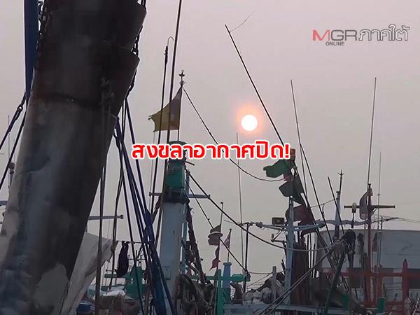 สงขลาอากาศปิดหมอกหนาแน่นจากผลพวงของพายุซินลากู กระทบการเดินเรือ-ท่องเที่ยว