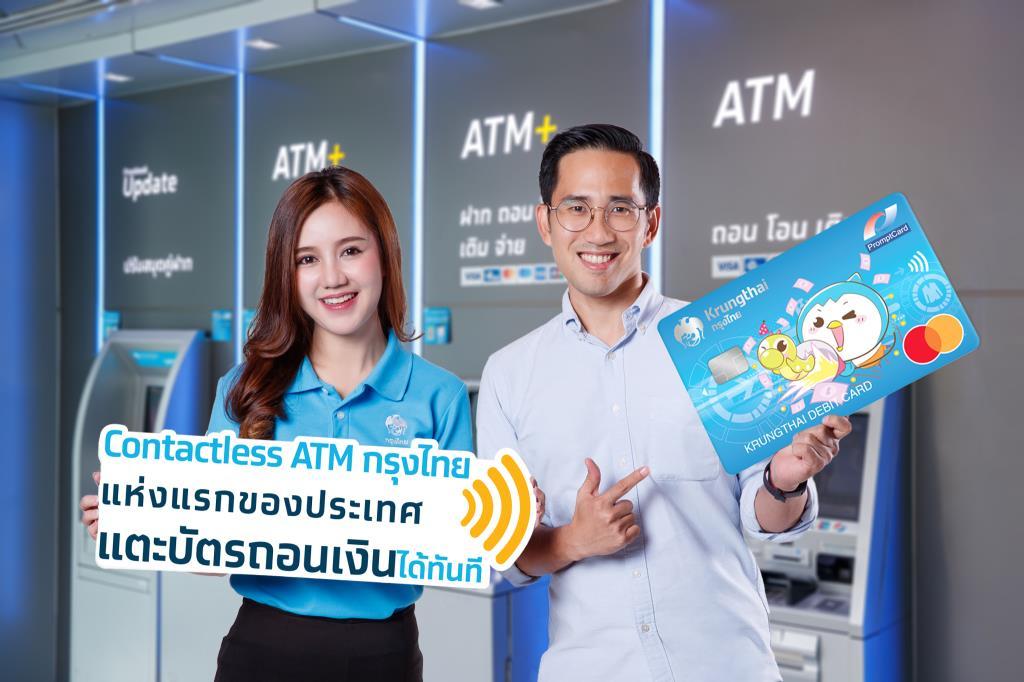 กรุงไทยติดตั้ง Contactless ที่เครื่อง ATM เป็นธนาคารแรก
