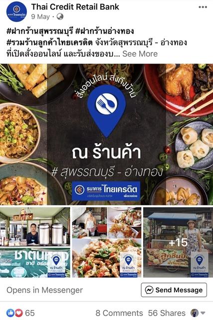 """แคมเปญ """"ฝากร้าน"""" กับไทยเครดิต ช่วยพ่อค้าแม่ค้าตลาดกว่า 700 ร้านค้าทั่วประเทศ โปรโมตร้าน-กระตุ้นเศรษฐกิจ"""