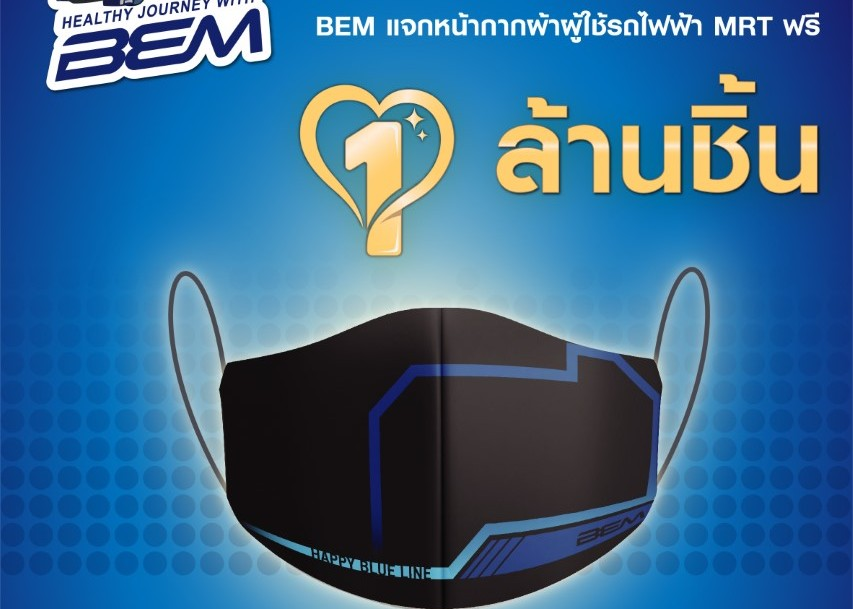 BEM แจกหน้ากากผ้าฟรี ครั้งสุดท้ายให้ผู้ใช้บริการรถไฟฟ้า MRT