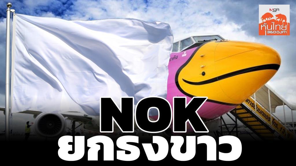 NOK ยกธงขาว / สุนันท์ ศรีจันทรา