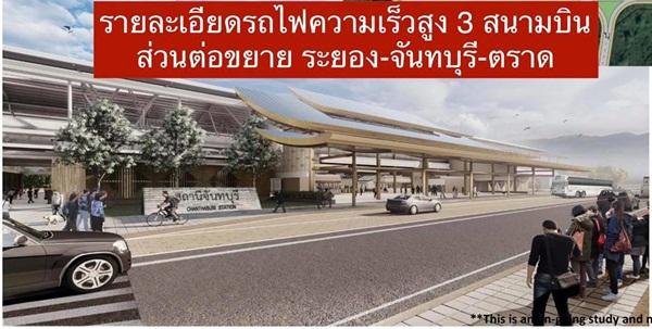 ส่อแววพับ! โครงการรถไฟความเร็วสูงเชื่อม 3 สนามบินระยะ 2 ระยอง –จันทบุรี – ตราด