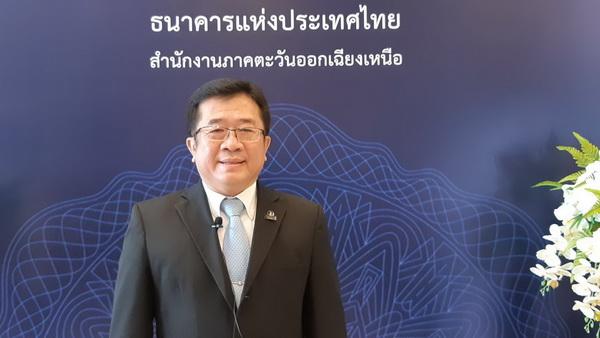 นายประสาท สมจิตรนึก ผู้อำนวยการอาวุโส ธนาคารแห่งประเทศไทย สำนักงานภาคตะวันออกเฉียงเหนือ (ธปท.สภอ.)