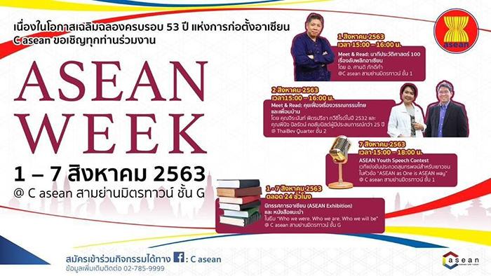 C asean จัดงานเฉลิมฉลองครบรอบ 53 ปีก่อตั้งอาเซียน ปักหมุดขยายการทำงานระดับสากล