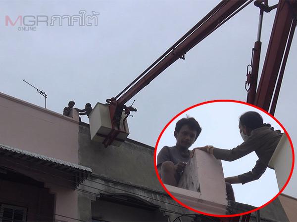 พบหนุ่มปริศนาปีนขึ้นไปอยู่บนดาดฟ้าตึกแถว 2 ชั้นกลางเมืองสงขลา