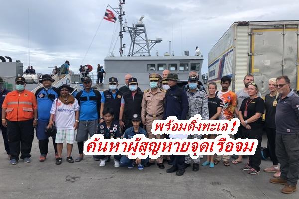 พร้อมดิ่งลงทะเล ! ครูสอนดำน้ำลึกชาวต่างชาติร่วมทีมค้นหาผู้สูญหายจากเรือเฟอร์รี่ล่ม