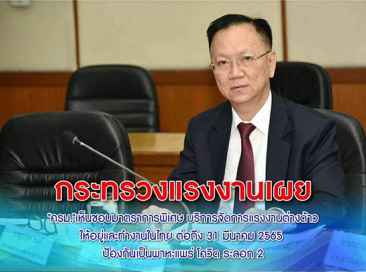 ครม. เห็นชอบ ขยายเวลาต่างด้าวอยู่และทำงานในไทยถึง 31 มี.ค.65
