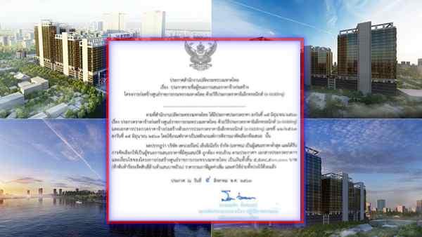 """มหาดไทย แจ้ง """"PLE"""" บริษัทฯวางระบบรัฐสภาใหม่ คว้างานก่อสร้าง """"ศูนย์ราชการมหาดไทย"""" แห่งใหม่ เสนอราคาต่ำสุด  5.57 พันล้าน"""