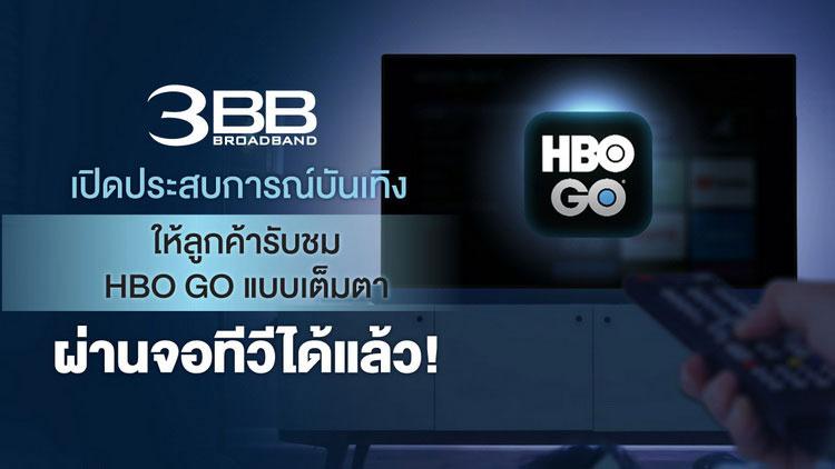3BB เปิดประสบการณ์บันเทิงให้ลูกค้ารับชม HBO GO แบบเต็มตาผ่านจอทีวีได้แล้ว