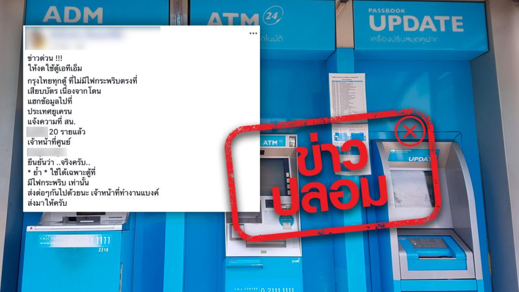 ข่าวปลอม! งดใช้ตู้ ATM กรุงไทยทุกตู้ ที่ไม่มีไฟกะพริบตรงที่เสียบบัตร